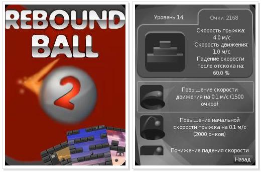 Nokia C3 Game : Rebound ball 2