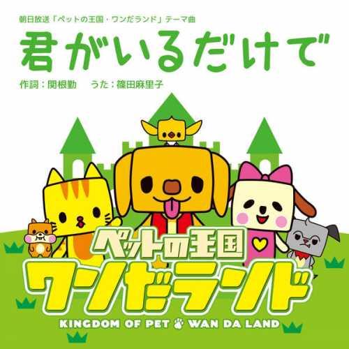 [Single] 篠田麻里子 – 君がいるだけで (2015.11.11/MP3/RAR)