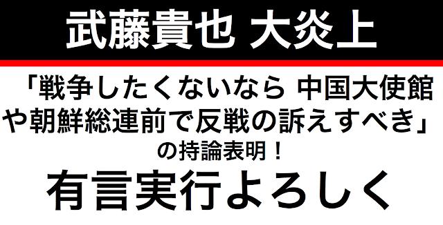 武藤貴也衆議(一期目)「戦争したくないなら中国大使館や朝鮮総連前で反戦の訴えすべき」に対しては「ではその信念に基づいて有言実行してください」と返すだけですね!