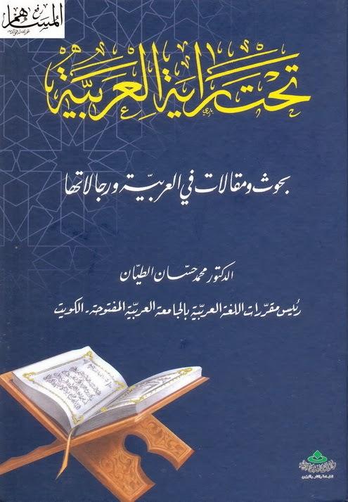 تحت راية العربية بحوث ومقالات في العربية ورجالاتها - محمد حسان الطيان