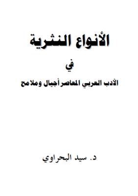 الأنواع النثرية في الأدب العربي المعصر لسيد البحراوي