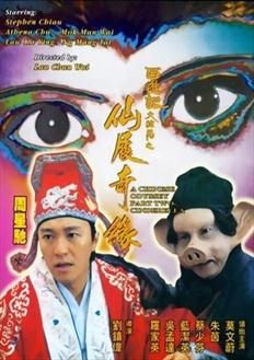 Phim Tân Tây Du Ký 2 : Tiên Phúc Kỳ Duyên