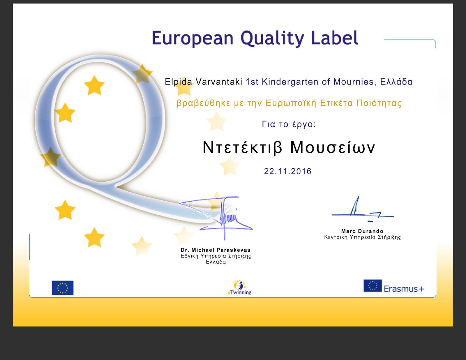 "European Quality Label ""Museum Detectives"""