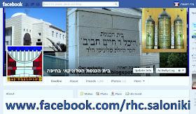 פייסבוק בית הכנסת הסלוניקאי בחיפה
