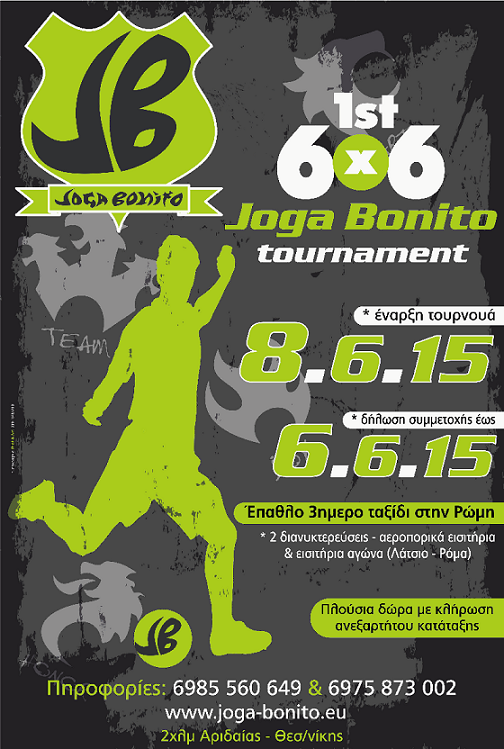 http://aridaianews.blogspot.gr/2015/05/joga-bonito-tournament.html