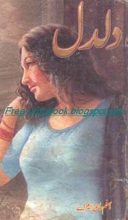 Daldal By Aslam Rahi
