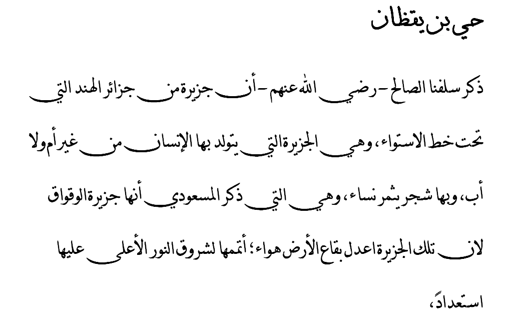 Premières lignes du texte arabe