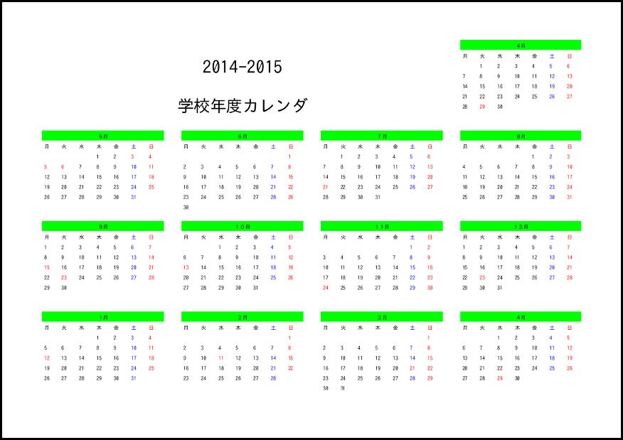 カレンダー カレンダー 2014 2015 : 2014-2015年 ...