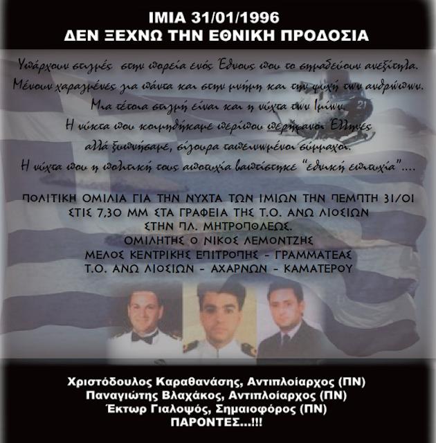 Πολιτική ομιλία για την νύχτα που προκαλεί θλίψη και θυμό σε όλους τους Έλληνες...