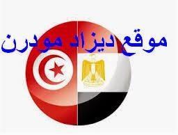 موعد مشاهدة مباراة مصر و تونس اليوم match egypt vs tunisia