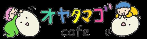 オヤタマゴカフェ