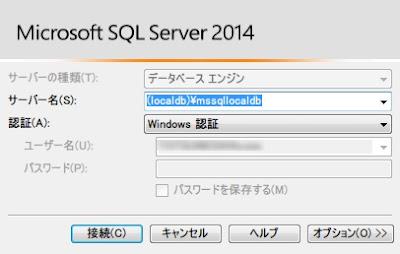 Management Studio から SQL Server 2014 へ接続する