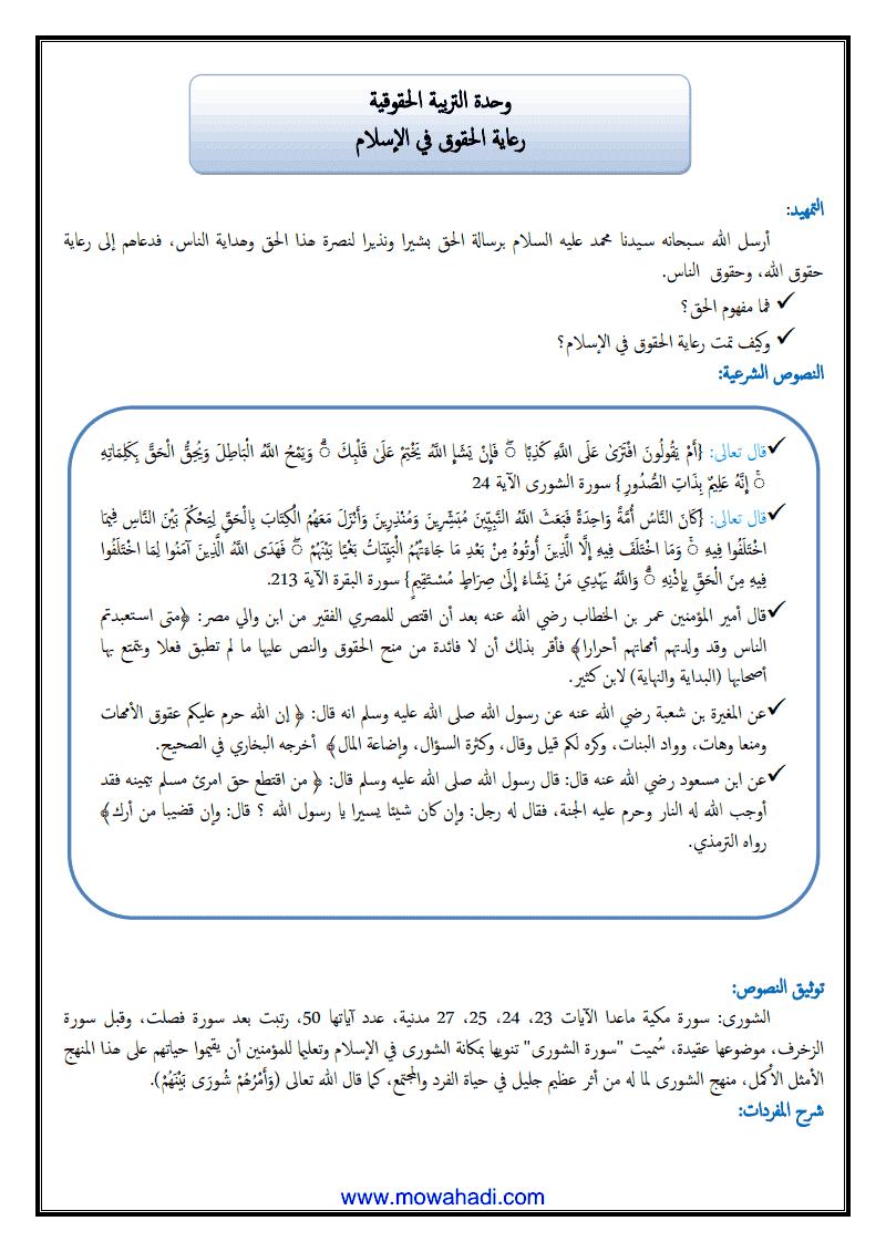 رعاية الحقوق في الاسلام