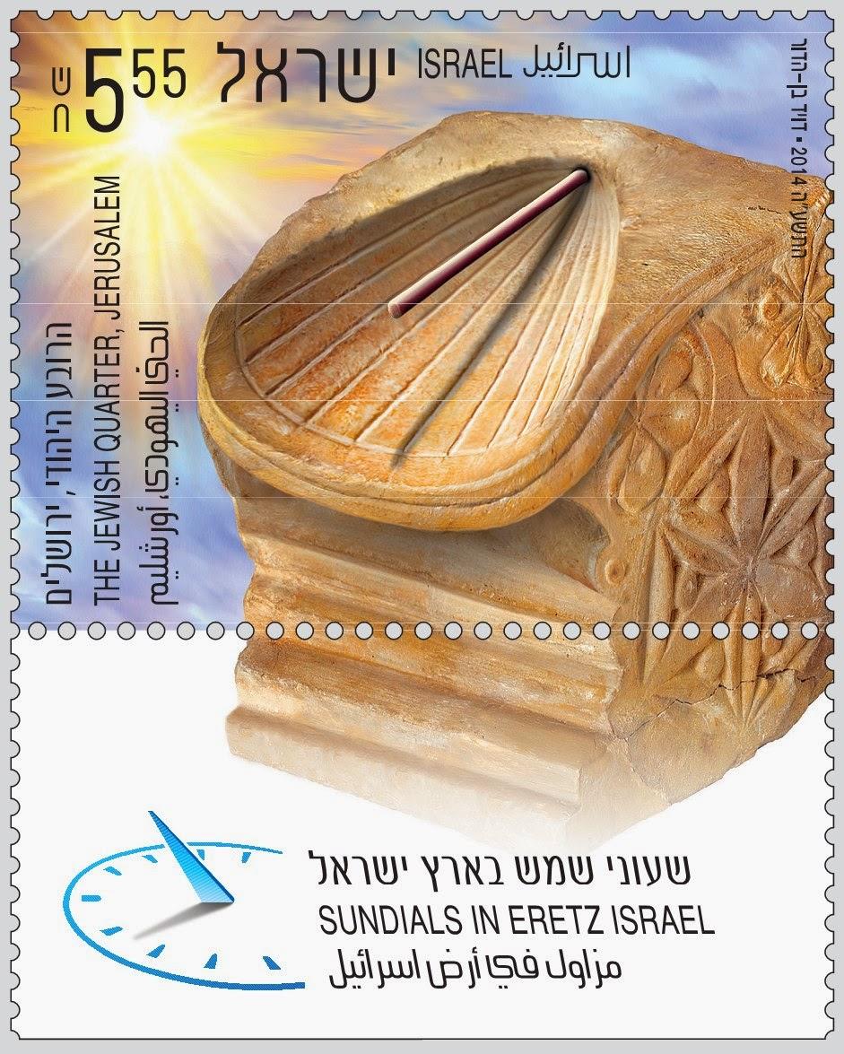 בול שעוני שמש בישראל - שעון עתיק