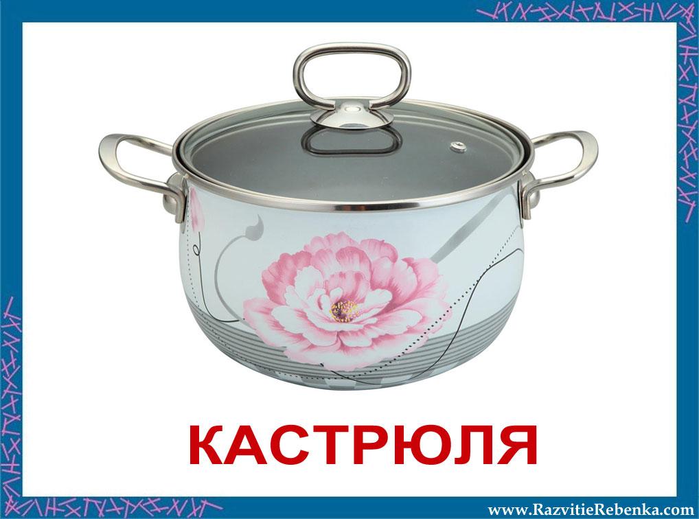 картинки посуды для детей