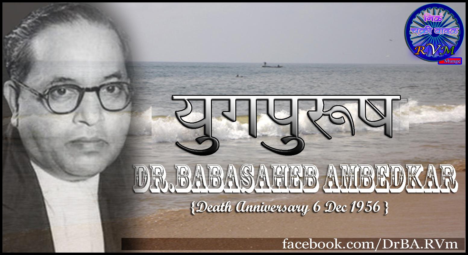 http://2.bp.blogspot.com/-RKorkS4vmeU/ULc_XWIPoNI/AAAAAAAAEC0/ALxY_N_2C9Q/s1600/Death+anniversary+Ambedkar.jpg