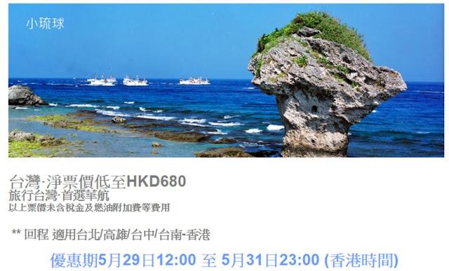 中華航空 China Airlines 逢週五優惠,香港 飛 台北 / 高雄 / 台中 / 台南 ,$680起(連稅$1,064)。
