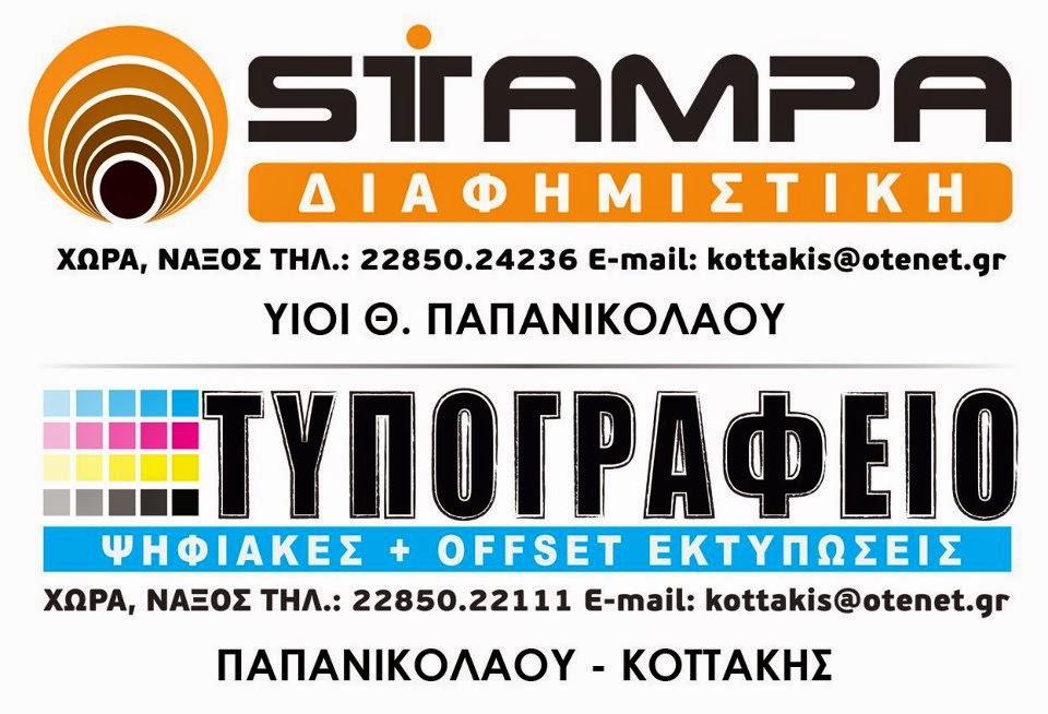 STAMPA - ΔΙΑΦΗΜΙΣΤΙΚΉ