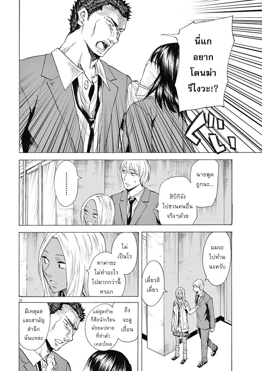Hibiki - Shousetsuka ni Naru Houhou ตอนที่ 4 TH แปลไทย