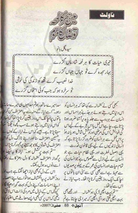 Mian hijar ka lamha tu wisaal ka mousam by Sayeda Gul Bano pdf