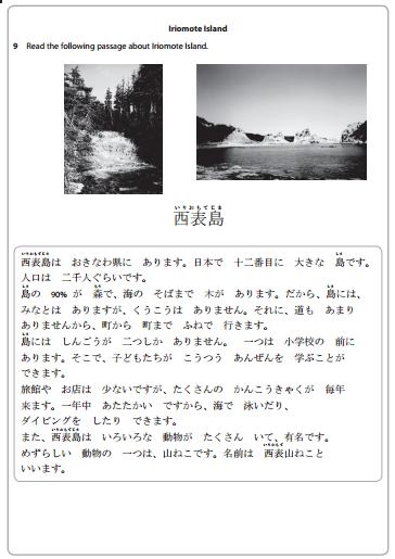 イギリスの全国統一試験であるGCSE 日本語 リーディング試験問題 2013年度