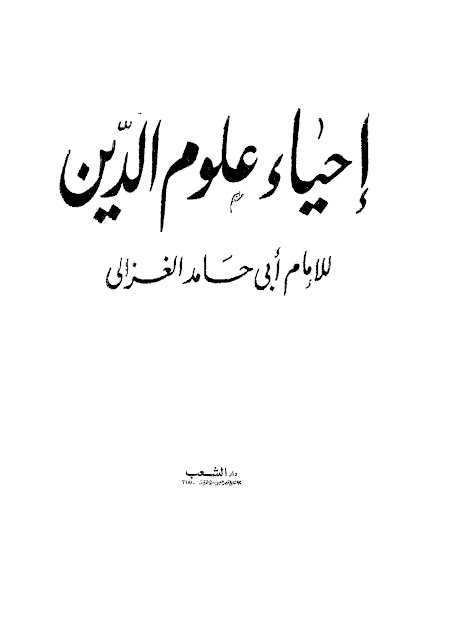 كتاب إحياء علوم الدين وبهامشه تخريج أحاديث الإحياء - أبو حامد الغزالي pdf