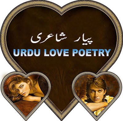 Love Urdu Poetry - Urdu Sms - Hindi Sms Poetry - Latest Urdu Poetry Sms