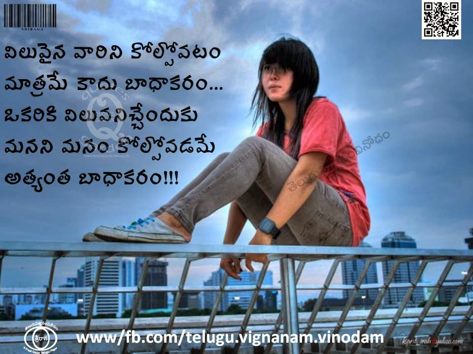 Best inspirational quotes about self respect in telugu