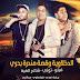 مهرجان الدخلاوية وقصة مندرة بحري Mp3 استماع وتحميل مباشر