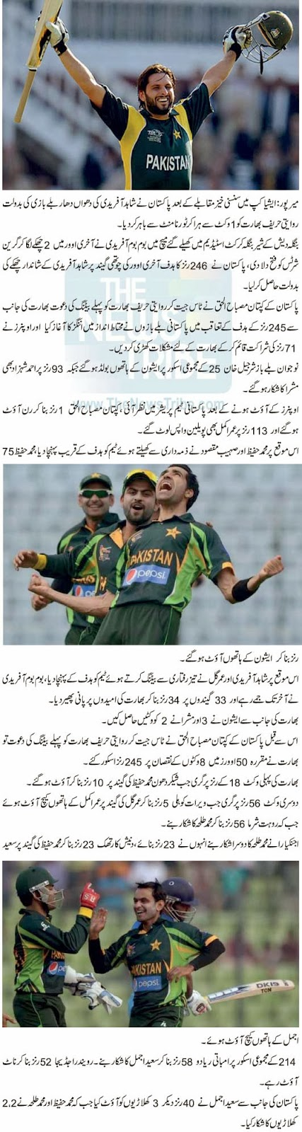ASia Cup News, Asia Cup, News, sports news, Cricket News, Cricket, Afridi Best, Shahid Afridi, Shahid Afridi Against India, Pak vs India,