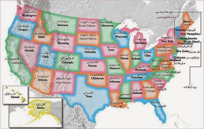 الحياة في امريكا معلومات وافية عن كل ولايات امريكا