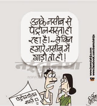 Petrol Rates, common man cartoon