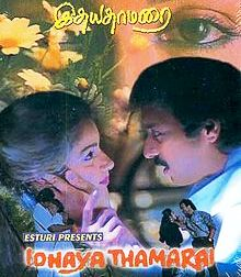Watch Idhaya Thamarai (1990) Tamil Movie Online