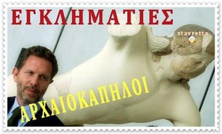 ΑΡΧΑΙΟΚΑΠΗΛΟΙ - ΕΓΚΛΗΜΑΤΙΕΣ