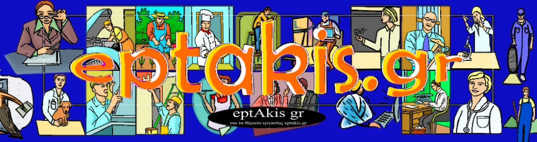 νέα εργασίας στο eptakis.gr