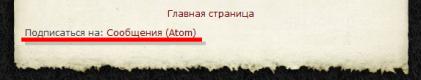Пример ссылки Подписаться на Atom