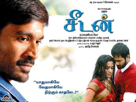 Watch Seedan (2011) Tamil Movie Online
