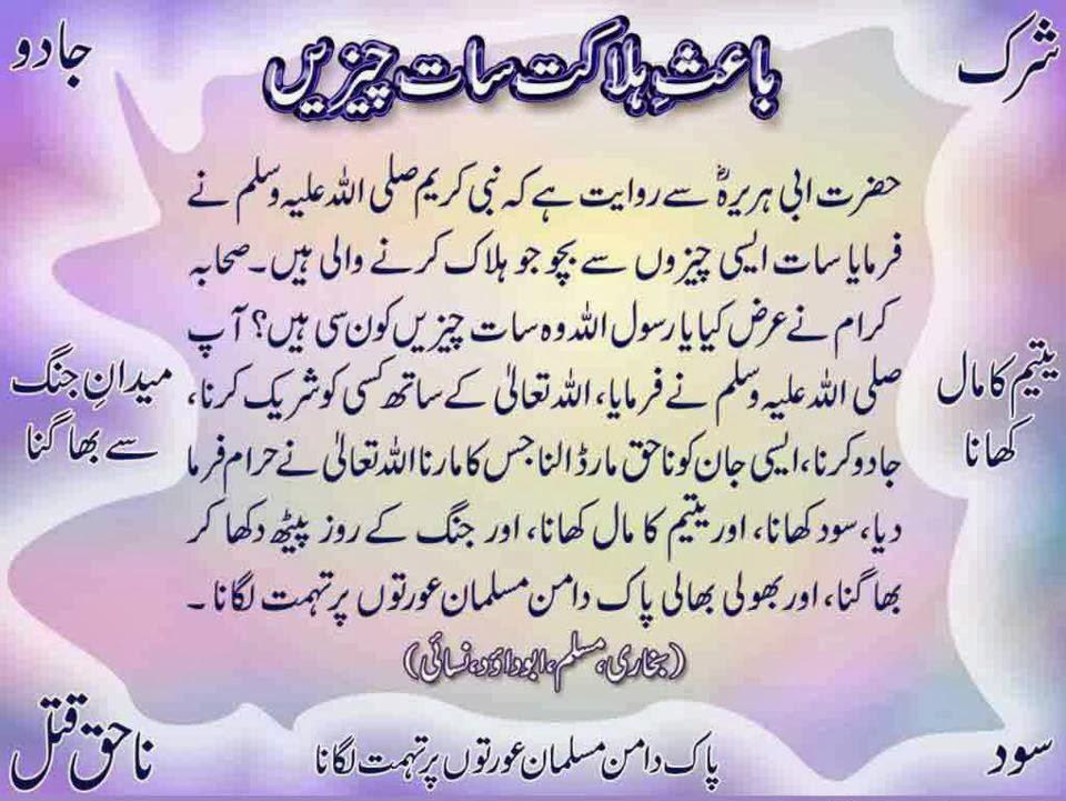 daily hadith, Muslim Hadith, Abudaood Hadith, Bukhari Hadith, Hadith, Islamic Content, Islamic wallpaper, Islamic,