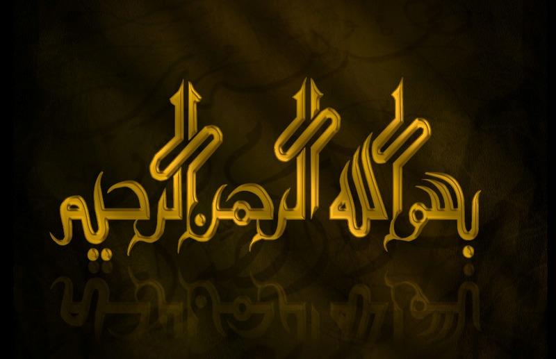Kaligrafi Bismillah | New Calendar Template Site