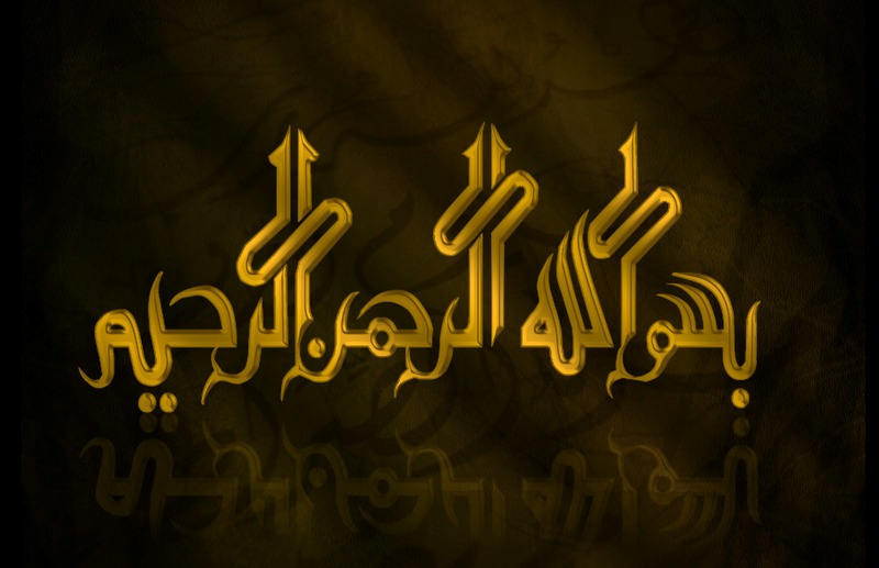 Kaligrafi Bismillahirrahmanirrahim Arab Kumpulan Wallpaper Islami