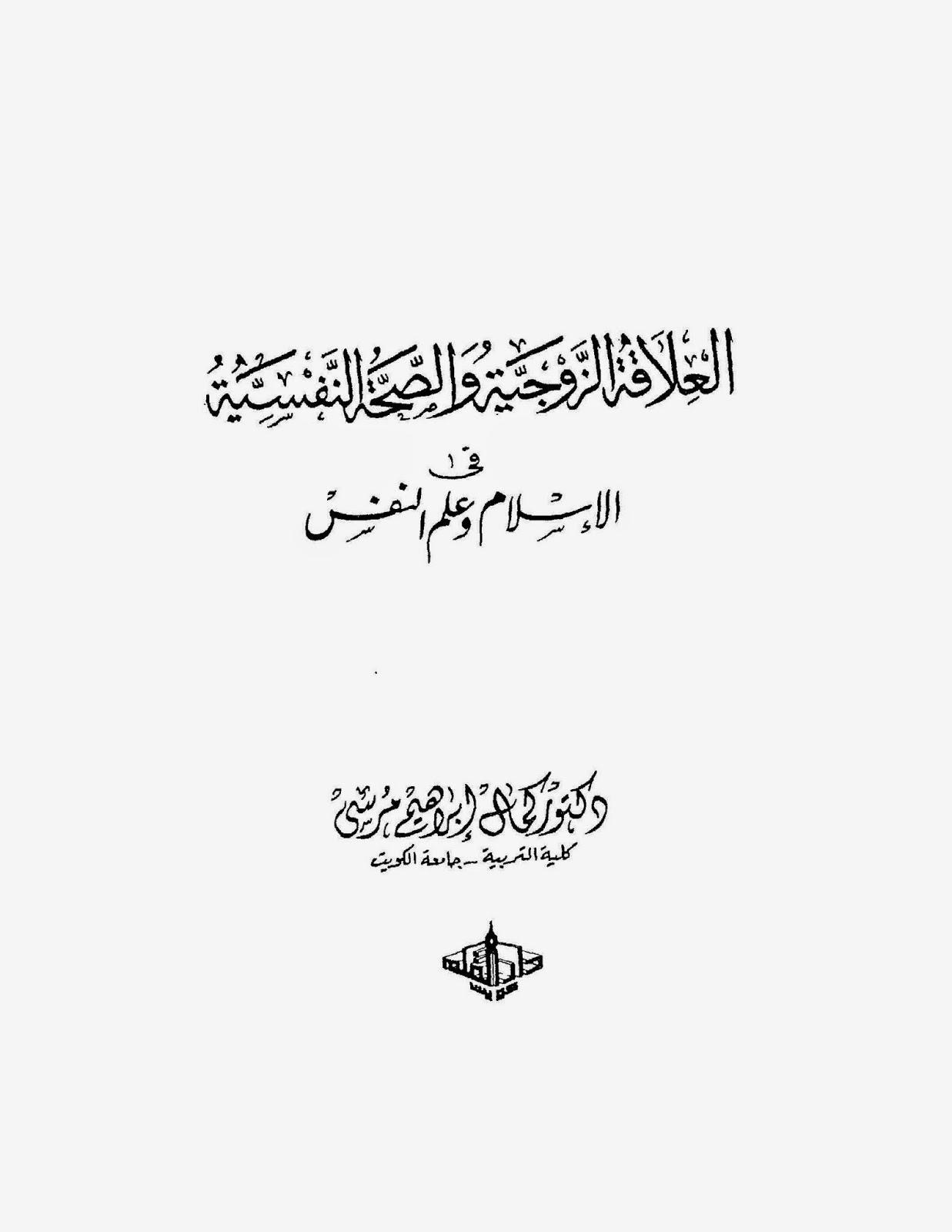 العلاقات الزوجية والصحة النفسية في الإسلام وعلم النفس لـ كمال مرسي