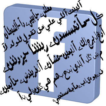 اسماء مزخرفة للفيس بوك http://alzonkoly.blogspot.com/2012/12/Cool-Facebook-Alternate-names.html