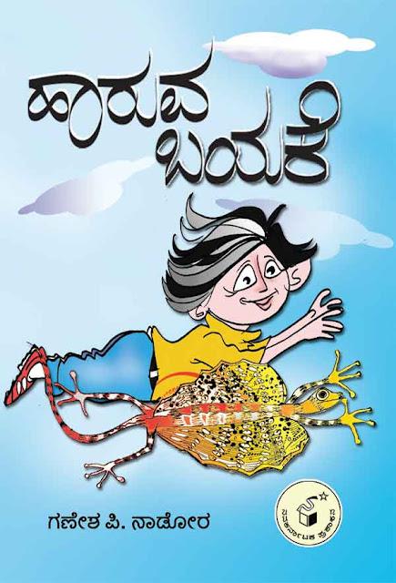 http://www.navakarnataka.com/haaruva-bayake