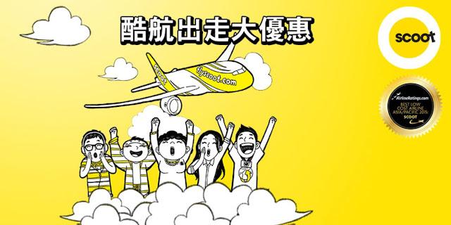 酷航 Scoot 【出走大優惠】 香港飛新加坡來回連稅$791、澳洲$2,599起,暑假至10月出發!