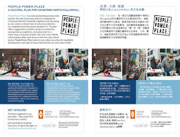 Asian Arts Initiative-  A Cultural Plan for Chinatown