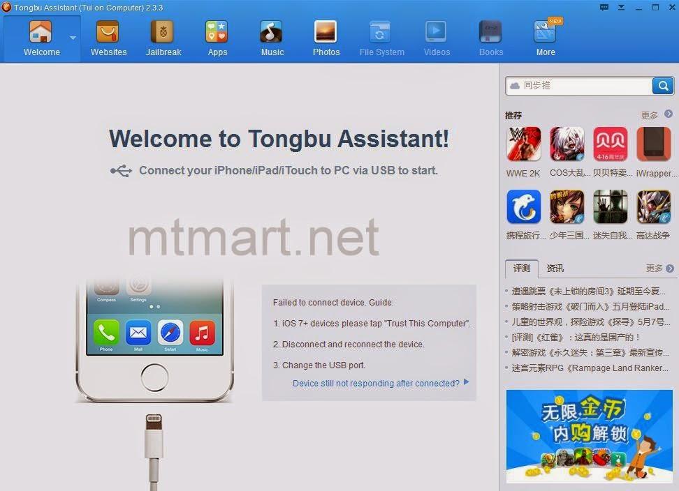 Tongbu скачать на компьютер бесплатно