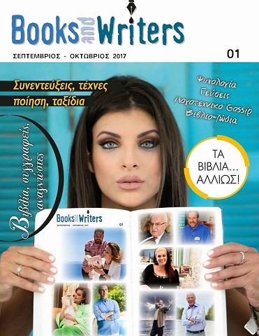Ένα περιοδικό... ένας κόσμος δημιουργίας!!!