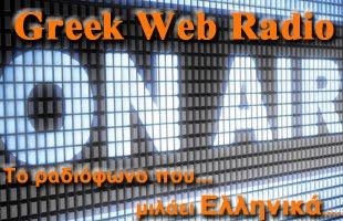 ΓΙΑ ΟΣΟΥΣ ΕΙΝΑΙ ΕΚΤΟΣ ΕΛΛΑΔΑΣ, ΥΠΑΡΧΕΙ ΤΟ: Greek Web Radio