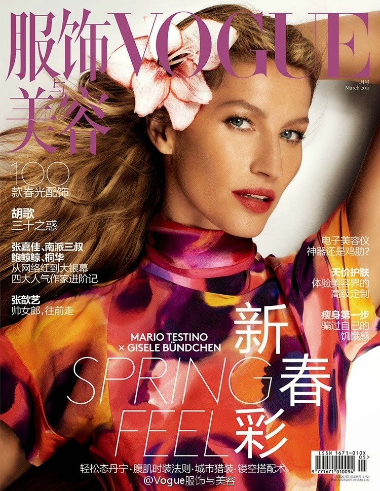 Gisele Bundchen is spring time chic for Vogue China's March 2015 cover shoot