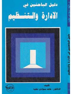 كتاب دليل الباحثين في الإدارة والتنظيم - حامد العطية